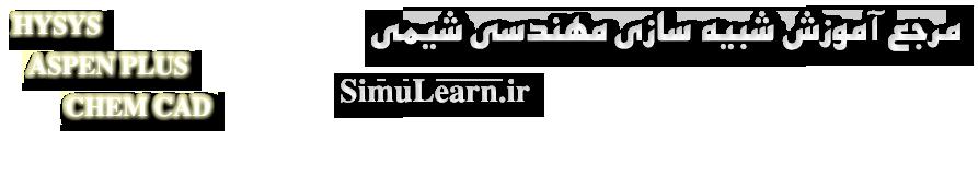 مرجع آموزش شبیه سازی مهندسی شیمی