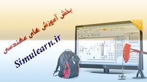 amuzesh_enginner اموزش مهندسی شیمی