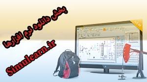 download_eng_Banner دانلود نرم افزارهای مهندسی شیمی