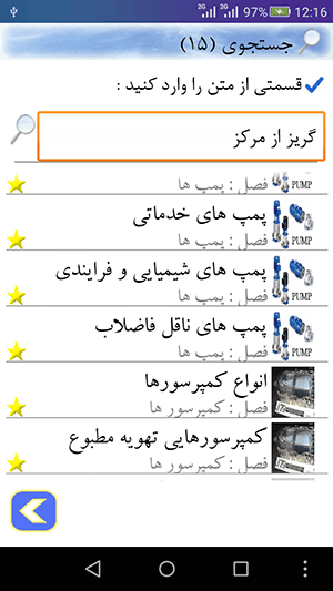 Screenshot_2015-12-15-12-16-28